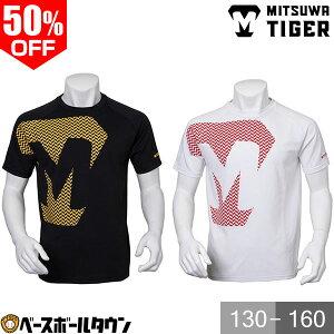 最大10%引クーポン 50%OFF 美津和タイガー ジュニア用 Tシャツ ビッグロゴTEE 半袖 MT7HSJ50 野球ウェア メール便可