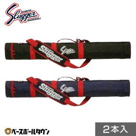 最大2千円オフクーポン 久保田スラッガー バットケース 2本入れ バット袋 バット収納 U-30 野球