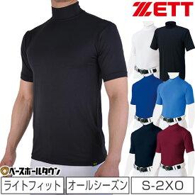 最大10%引クーポン ゼット ライトフィットアンダーシャツ ハイネック 半袖 オールシーズン メール便可 BO1820 野球ウェア 一般 大人