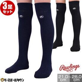 最大2千円オフクーポン ローリングス 3足組ロングソックス 少年用 一般用 AB21S05 2021年NEWモデル 野球ウェア 靴下 アンダーストッキング メール便可