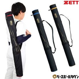 最大2千円引クーポン ゼット 少年用バットケース 1本入 BC821J 野球 2021年NEWモデル バット袋 ジュニア用