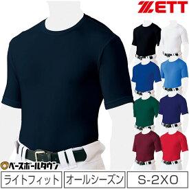 最大10%引クーポン ライトフィットアンダーシャツ ゼット 一般用 丸首 半袖 オールシーズン メール便可 BO1810 野球ウェア メンズ 男性 大人