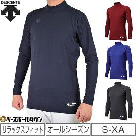 最大10%引クーポン 野球 アンダーシャツ 一般用 デサント ハイネック 長袖 リラックスFIT STD-770 オールシーズン メール便可
