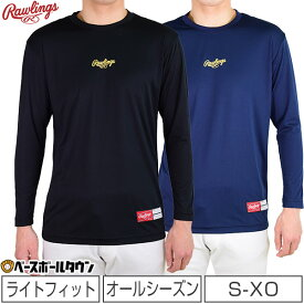 最大10%引クーポン ローリングス アンダーシャツ 大人 長袖 丸首 オールシーズン AB21S01 野球ウェア メール便可
