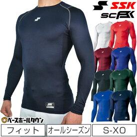 最大10%引クーポン SSK アンダーシャツ 大人 長袖 丸首 オールシーズン SCβ やわらか 脇メッシュ SCB019LL 野球アンダー メール便可