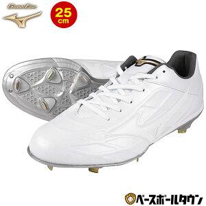 【25cm限定】スパイク 野球 埋め込み金具 ミズノ グローバルエリート GEトライブ QS ホワイト×ホワイト ローカット 11GM1915 一般 高校野球 白スパイク