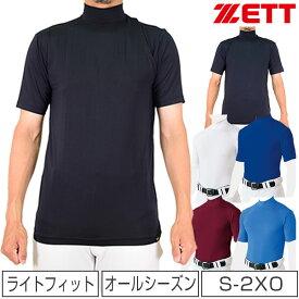最大10%引クーポン ゼット ライトフィットアンダーシャツ ハイネック 半袖 オールシーズン メール便可 BO1820 野球ウェア 一般 大人 刺繍可(有料)