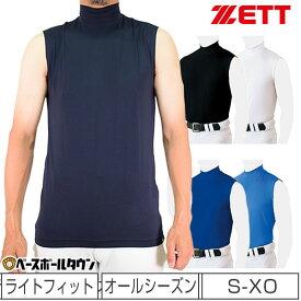 最大10%引クーポン ゼット ライトフィットアンダーシャツ ハイネック ノースリーブ オールシーズン メール便可 BO7820 野球ウェア 一般 大人 刺繍可(有料)