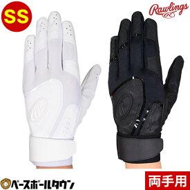 ローリングス バッティンググローブ 両手用 野球 ハイパーグリップ 洗濯可 EBG21S05 メール便可