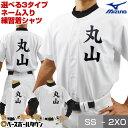 まとめ買いクーポンあり 【名前入り】選べる3タイプ 名入れ 野球 ユニフォームシャツ ミズノ ネームプリント 練習着シ…
