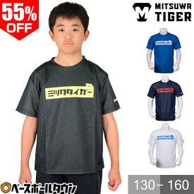 55%OFF 最大10%引クーポン 美津和タイガー ジュニア用 Tシャツ プリントTEE カナテキスト 半袖 MT7HSJ67 野球ウェア メール便可