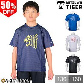 50%OFF 最大10%引クーポン 美津和タイガー ジュニア用 Tシャツ プリントTEE オーセンティックタイガー 半袖 MT7HSJ68 野球ウェア メール便可