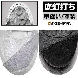 最大10%引クーポン Pカバー加工(靴底釘打ち加工・甲縫い) 材料費+工賃込み 樹脂底対応可 ピッチャーカバー アッパー縫い付け 野球