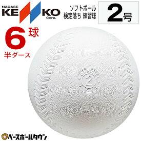 最大2千円オフクーポン ソフトボール 2号球 ナガセケンコー (1箱-6個入り) 検定落ち ゴム・コルク芯