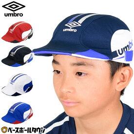 最大10%引クーポン アンブロ 帽子 ジュニア クーリングフットボールプラクティスキャップ UUDRJC03 サッカー 2021年NEWモデル
