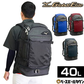 最大2千円オフクーポン 約40l バックパック ミズノ グローバルエリート GE 1FJD8010 バッグ刺繍可(有料) リュックサック デイパック 一般用