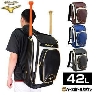 最大2千円オフクーポン バックパック ミズノプロ 野球 オールインワンバックパック 約42L バット収納可 1FJD0000 バッグ刺繍可(有料) リュックサック バッグ かばん 旅行 合宿
