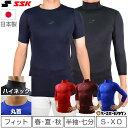 3点で750円OFFクーポン 野球 アンダーシャツ 日本製 SSK フィット ローネック 丸首 ハイネック 半袖 7分袖 一般用 オ…