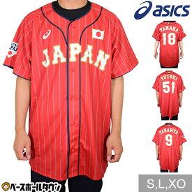 最大10%引クーポン アシックス 侍ジャパン グッズ レプリカユニフォーム ネーム入り 2121A330 一般用 メンズ 野球ウェア