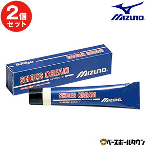 最大2千円引クーポン 【2個セット】 野球 メンテナンス用品 ミズノ 靴クリーム 2ZK-82709