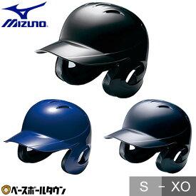ミズノ ヘルメット 打者用 野球 軟式用 両耳付打者用 バッター用 1DJHR101