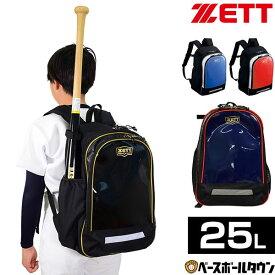 最大2千円引クーポン ゼット ジュニア用バックパック 25L バット収納可 限定カラーあり リュックサック デイパック バッグ BA1506 野球 バッグ刺繍可(有料)