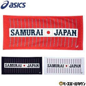 最大2千円オフクーポン アシックス 侍ジャパン グッズ フェイスタオル ストライプ 34×80cm BAQ752 メール便可