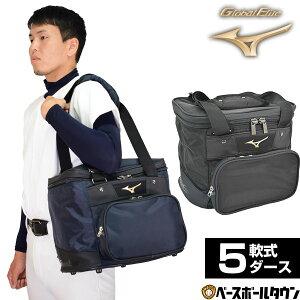 最大2千円引クーポン ボールケース 野球 ミズノ グローバルエリート 硬式 軟式 5ダース入れ ボールバッグ 1FJB8010 バッグ刺繍可(有料)