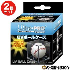 【2200円で送料無料】 2個セット 野球 記念品 ウルトラプロ サインボールケース UVカット仕様 80320 SUP81528B
