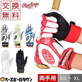 最大2千円引クーポン ローリングス バッティンググローブ 両手用 野球 ハイパーグリップ 洗濯可 EBG21S05 メール便可