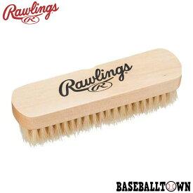 野球 メンテナンス用品 ローリングス 磨け ブラシ(馬毛) AOL6S14