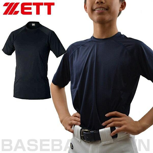 20%OFF 全品7%OFFクーポン ゼット ジュニア ハイブリッドアンダーシャツ 半袖 ローネック 少年用 メール便可 BO1710J