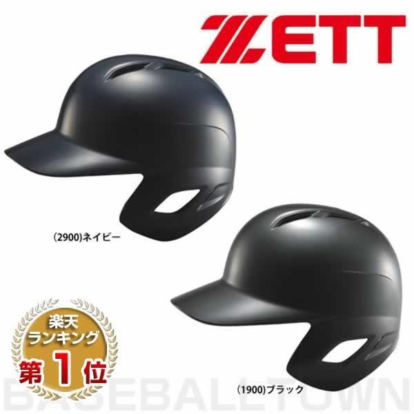 最大12%引クーポン 20%OFF ゼット 野球 軟式打者用片耳ヘルメット BHL307 取寄 クリスマスプレゼントに