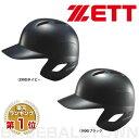 20%OFF ゼット 野球 軟式打者用片耳ヘルメット BHL307 取寄