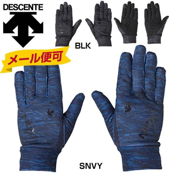 20%OFF 最大10%引クーポン メール便可 デサント 防寒手袋 保温 ストレッチ DBX-8790PA