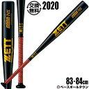 【交換送料無料】ゼット バット 野球 硬式 金属製 ゴーダNS ミドルバランス 84cm 83cm 900g以上 2020NEWモデル GODA-NS 高校野球