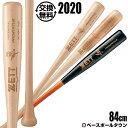 【交換送料無料】ゼット バット 野球 硬式 木製 ハードメイプル プロステイタス プレミアム 84cm 890g平均 BWT14084P 2020年NEWモデル PROSTATUS 一般用 高校野球