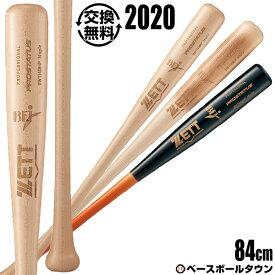 【交換送料無料】最大10%引クーポン ゼット バット 野球 硬式 木製 ハードメイプル プロステイタス プレミアム 84cm 890g平均 BWT14084P 2020年NEWモデル PROSTATUS 一般用 高校野球