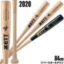 【交換送料無料】20%OFF ゼット バット 野球 硬式 木製 バーチ スペシャルセレクトモデル 84cm 900g平均 BWT16014 2020年NEW 限定カラーモデル 一般用 高校野球