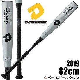 野球 バット 中学硬式用 ディマリニ DeMARINI ヴードゥ MP19 H&H VOODOO 82cm 820g平均 Bシルバー×ブラック WTDXJHSVD8282 最速発売2019年NEWモデル