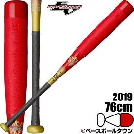 20%OFF 最大10%引クーポン ビヨンドマックスEV 少年用 野球 バット 軟式 ミズノ FRP 76cm 560g平均 トップバランス レッド×ゴールド 最速販売2019年モデル ジュニア用 1CJBY14076 ラッピング不可