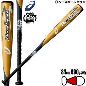 【交換送料無料】アシックス 野球 バット 軟式金属 バーストインパクト ミドルバランス 84cm 690g平均 BB4034