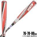 【交換送料無料】バット 野球 軟式 FRP ジュニア SSK ライズアーチJ 193 76cm 78cm 80cm トップバランス レッド×ブラック SBB5032 限定モデル 少年用