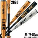 ゼット バット 野球 軟式 少年用 金属 ゴーダNX ミドルバランス 76cm 78cm 80cm 560〜600g平均 BAT77020 BAT77028 BAT77026 2020年NEWモデル