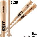 【交換送料無料】ゼット バット 野球 軟式 木製 メイプル プロステイタス 84cm 800g平均 BWT30084 2020年NEWモデル PR…
