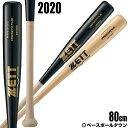 【交換送料無料】ゼット バット 野球 軟式 少年用 木製 プロステイタス 80cm 650g以下 BWT70080 2020年NEWモデル ジュニア用 PROSTATUS