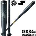 【交換送料無料】バット 野球 軟式 FRP SSK MM18 83cm 84cm 85.5cm トップバランス ブラック SBB4023 2020年NEWモデル