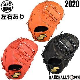 【交換送料無料】 SSK ファーストミット 野球 少年軟式 スーパーソフト 一塁手 右投げ用 左投げ用 2020年NEWモデル ジュニア用 子供用
