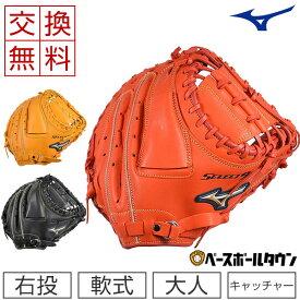 【M号練習球2個おまけ】【交換送料無料】ミズノ キャッチャーミット 野球 軟式 セレクトナイン 捕手用 C-2型 右投げ用 1AJCR22700 2020年NEWモデル