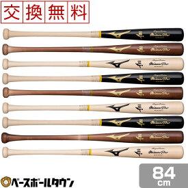 【あす楽】【交換送料無料】野球 硬式木製 メイプルバット ミズノプロ ロイヤルエクストラ 84cm 平均890g 1CJWH17300 一般用 高校野球